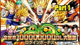 DBZ: Dokkan Battle (JP) - 100 Million Downloads Celebration!! FREE GOD SSR TICKETS!! Part 1
