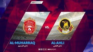الأهلي - المحرق | الجولة الحادية عشر - الدوري البحريني لكرة الطائرة 2017 - 2018 م
