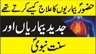 How Holy Prophet  (P.B.U.H) Treated Different Diseases  - Tib e Nabvi Aur Jadeed Bimaariyan