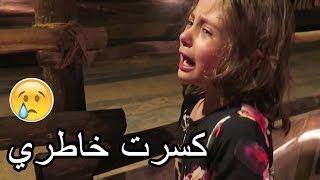 ايش خلاها تبكي؟