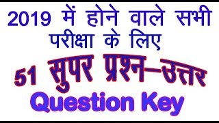 Important Gk Question Answer for all competitive exam 2018