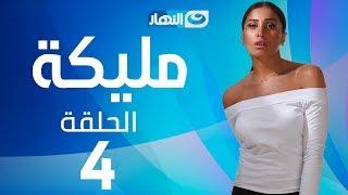 Malika Series - Episode 4    مسلسل مليكة - الحلقة 4 الرابعة