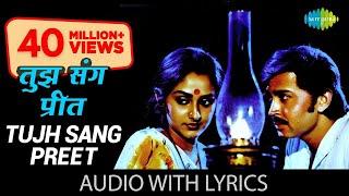 Tujh Sang Preet with lyrics   तुझ संग प्रीत के बोल   Kishore Kumar   Lata Mangeshkar   Kaamchor