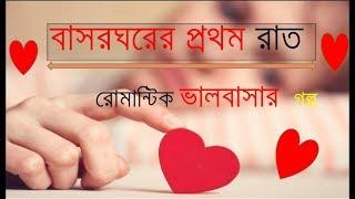 বাসরঘরের প্রথম রাত ❤ বাসর রাতের রোমান্টিক গল্প ❤ Bangla Love Story