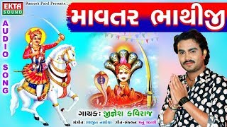 Jignesh Kaviraj New Song - Mavtar Bhathiji | New Gujarati Song 2017 | Bhathiji Maharaj Song