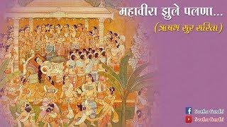 Mahaveera jhule palna by Swetha Gandhi jain bhakti geet