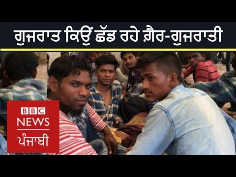 Xxx Mp4 Why Workers From UP Bihar Are Leaving Gujarat BBC NEWS PUNJABI 3gp Sex