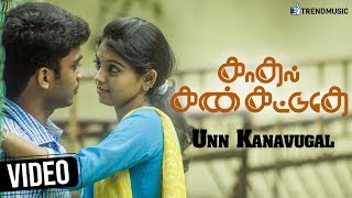 Kadhal Kan Kattudhe Tamil Movie Songs | Unn Kanavugal Video Song | Athulya | Pavan | Trend Music