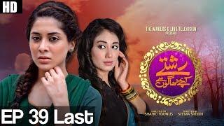 Rishtay Kachay Dhagoon Se Episode 39 (Last) | Aplus ᴴᴰ