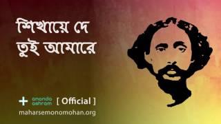 শিখায়ে দে তুই আমারে | Official | Moloya Song | Ananda Ashram