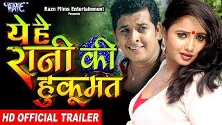Ye Hai Rani Ki Hukumat - (Official Trailer) - Rani Chatterjee, Neha Shree   Superhit Bhojpuri Film