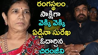Konidela Surekha Shocking Reaction About Ram Charan | #Rangasthalam  |  GARAM CHAI  |