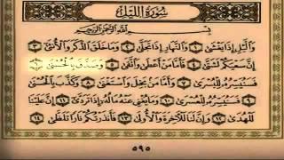 Salman Al Utaybi-complete Quran Juz' ( 30 )