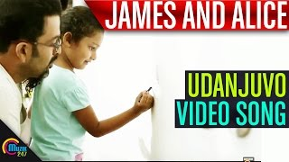 James and Alice Udanjuvo Video Song | Prithviraj Sukumaran, Vedhika | Official