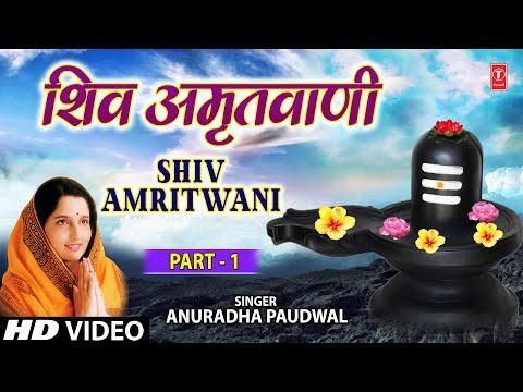 Xxx Mp4 Shiv Amritwani Part 1 By Anuradha Paudwal I Full Video Song I T Series Bhakti Sagar 3gp Sex