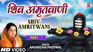 Shiv Amritwani Part 1 By Anuradha Paudwal
