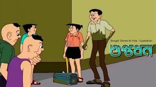 Guptodhan | Nonte Fonte | Bangla Cartoon Comedy