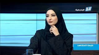 طبعة المشاهد - سعوديون يطلقون حملة تنظيف المحتوى الإلكتروني
