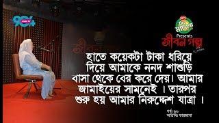 "Mr Mango Candy Presents ""JIBON GOLPO"" I Ep: 66 I RJ Kebria I Dhaka Fm 90.4 I Farzana"