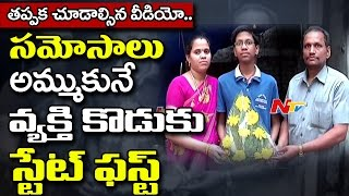 Success Story of a Samosa Seller's Son - Tops in AP Eamcet - Must Watch Video