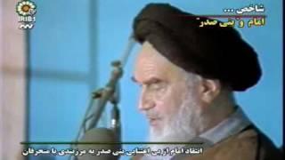 IRIB1=(2/1)تقابل بنی صدربا خمینی برنامه ای ازتلویزیون ایران