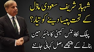 The Reason Behind The Appointment of Shehbaz Sharif PAC Chief