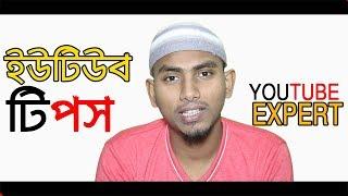 YouTube Marketing Tips Bangla Don't Use Tubebuddy VidIQ Video Monitization Icon Some YouTube Hidden