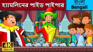 The Pied Piper of Hamelin in Bengali - Rupkothar Golpo - Bangla Cartoon -4K UHD -Bengali Fairy Tales