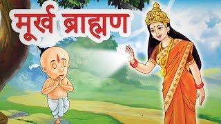 Murkh Pandit | पंचतंत्र की कहानियां I Panchatantra Hindi Moral Story I Jingle Toons