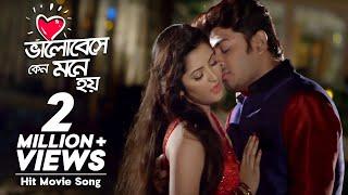 Bhalobeshe Keno Mone Hoy | Koto Shopno Koto Asha | Movie Song | Pori Moni,  Bappy Chowdhury