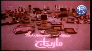 اعلان ماكياج مارياج 2 - ذكريات الثمانينات