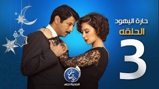 مسلسل حارة اليهود - الحلقة الثالثة | Episode 03 - Haret El Yahud
