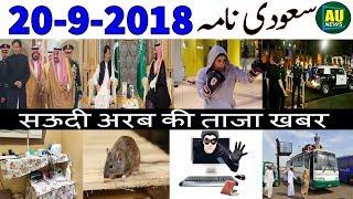 Saudi Arabia Latest News Today | 20-9-2018 | Saudi News in Urdu | Hindi News Today Live | AUN