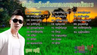Preap sovath old song collection   ព្រាបសុវត្ថិ collection   Preap sovath romantic song