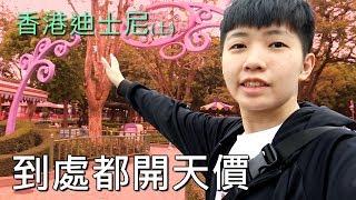 [chu香港] 第三天旅行 - 媽媽才剛進園就想走人XD 迪士尼(上) 1070407