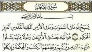 سورة الجمعة للقارئ سعد الغامدي