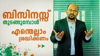 Tips for Business start-ups | ബിസിനസ്സ് തുടങ്ങുമ്പോൾ എന്തെല്ലാം ശ്രദ്ധിക്കണം | Malayalam Business