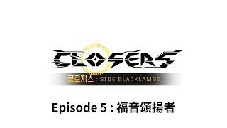 Closers Side Blacklambs : Episode 5 [繁中CC字幕]