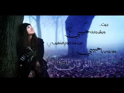 جيت وش جابك حبيبي حسين الجسمي راشد الماجد 2010