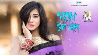 Porane Taan Lage | Armin Sumon | Affri | Shakil Razz | Farhad Ahmed | Bangla New Music Video | 2018