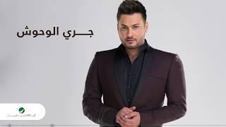 Walid Al Jilani … Jari El Wohoosh | وليد الجيلاني … جـري الوحوش
