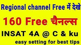 insat 4a @83.0°e C Band And KU Band Dish Setting| Free channel list