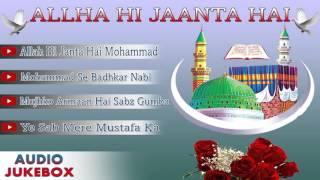 Allah Hi Janta Hai Full Album Songs-Audio Jukebox | Superhit Qawwali Songs | Azim Nazan