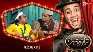 تياترو مصر | الموسم الثانى | الحلقة 9 التاسعة | زى بعضه |حمدي المرغني و أوس أوس | Teatro Masr