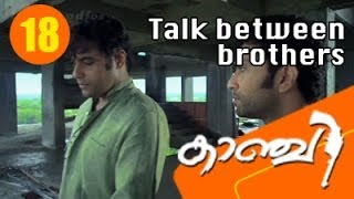 Kaanchi Movie Clip 18 | Talk Between Brothers