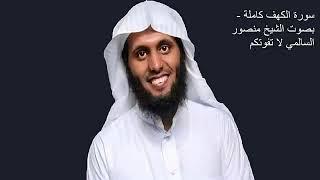 جديد - سورة الكهف بصوت الشيخ منصور السالمي
