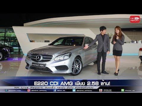 Xxx Mp4 รีวิวรถเบนซ์ Benz E220 CDI AMG วิ่งน้อย 27 Xxx กม ราคาเพียง 2 58 ล้านเท่านั้น EP 177 24 04 18 3gp Sex
