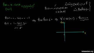 پیوستگی ۸ - مثال از قضیه مقدار میانی