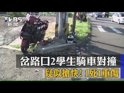 【TVBS】疑似搶快! 岔路口2學生騎車對撞 1死1重傷