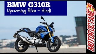 BMW G310R - Upcoming bike in India